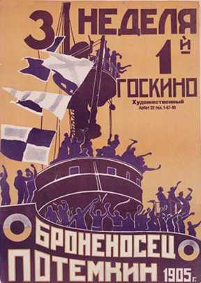 Battleship Potemkin -stamp