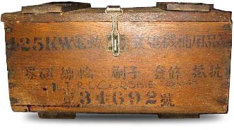 Hiroshima trunk