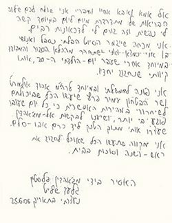 2006 letter from Sargent Gilad Schalit